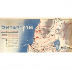 Korngold's Palestine Map A guide to Eretz Israel